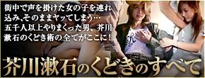 芥川漱石のくどきのすべて