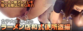 女子大生に人気のラーメン店和式便所盗撮