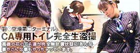羽○空港第○ターミナルCA専用トイレ完全生盗撮
