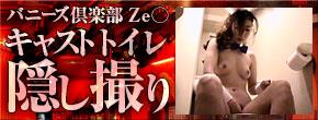 バニーズ倶楽部Ze○キャストトイレ隠し撮